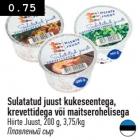 Sulatatud juust kukeseentega, krevettidega või maitserohelisega