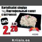 Магазин:Grossi,Скидка:Картофельный салат с ветчиной