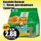 Kassiviiv Natusan 5L