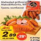 Магазин:Maxima,Скидка:Гриль-колбаски